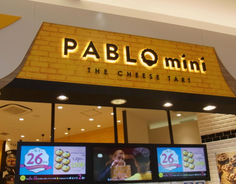 施工事例「PABROmini橿原店」サイン画像
